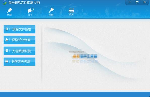 金松删除文件恢复大师免费版 v2.0 最新版
