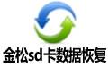 金松sd卡数据恢复大师免费版 v2.0【数据恢复软件】