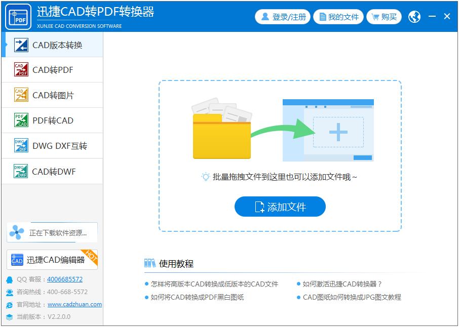 迅捷CAD转PDF转换器
