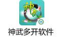 神武多开软件 v5.2.0 官方版
