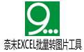 奈末EXCEL批量转图片助手 9.3 官方版