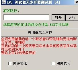神武多开软件v5.2.0 官方版_wishdown.com