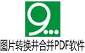 奈末图片合并转PDF软件 V9.2官方版