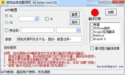 日语游戏翻译器 v2.8 最新版