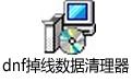 dnf掉线数据清理器 v2017 官方版