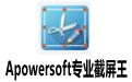 Apowersoft��I截屏王 v1.4.2 官方版