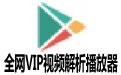 全网VIP视频解析播放器 v1.3必备插件版