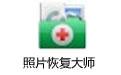 comfy data recovery(照片恢复大师) v4.3.4官方版