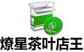 燎星茶叶店王 v5.1.0 免费版