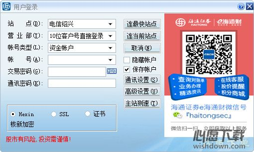 海通同花顺独立委托客户端v2017.12.04 官方最新版_wishdown.com
