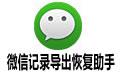 微信记录导出恢复助手 v171017 苹果安卓共存版