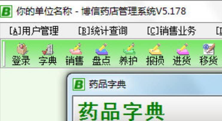 博信药店管理系统绿色免费版截图