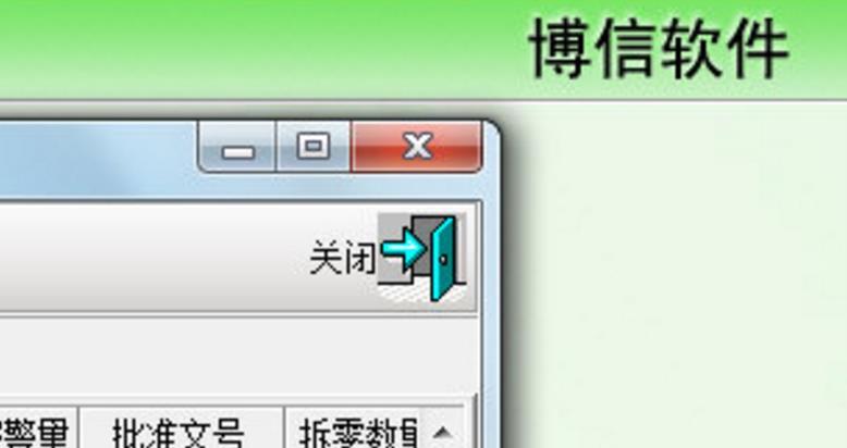 博信药店管理系统绿色免费版