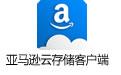 amazon cloud drive(亚马逊云存储客户端) v3.5.6官方版