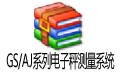 GS/AJ系列电子秤测量自动记录系统 V1.03 绿色版