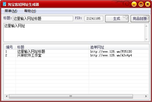 淘宝客短网址生成器 v8.2.1.0免费版