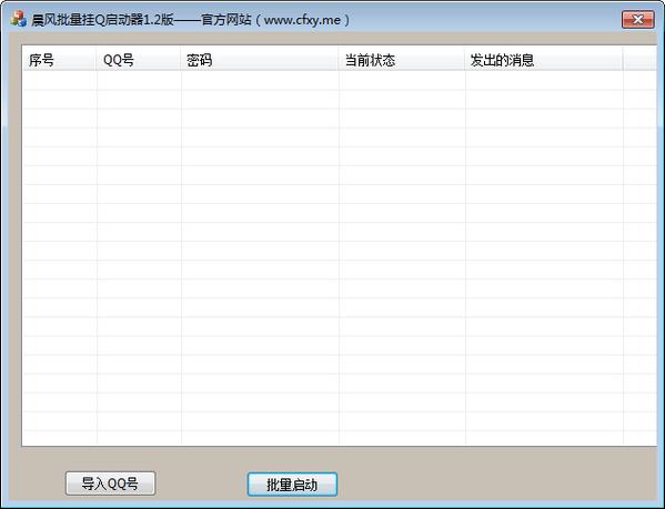 晨风批量挂q启动器绿色版 v1.2免费版
