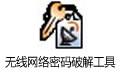 无线网络密码破解工具 v7.2 官方版