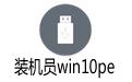 装机员win10pe v6.1 网络版