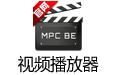 视频播放器(mpc-be)X64 1.5.2.3011(1017)官方版