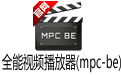 全能视频播放器(mpc-be) 1.5.2.3011(1017) 绿色中文版