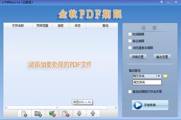 x-PDFExpired(pdf编辑器中文版) v2.0官方版