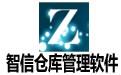 智信仓库管理软件 v2.99 单机版