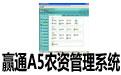 赢通A5农资管理系统 v20170810最新版