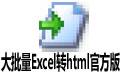 大批量Excel转html官方版 v1.0绿色版