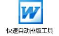 快速自动排版工具 v1.0官方版