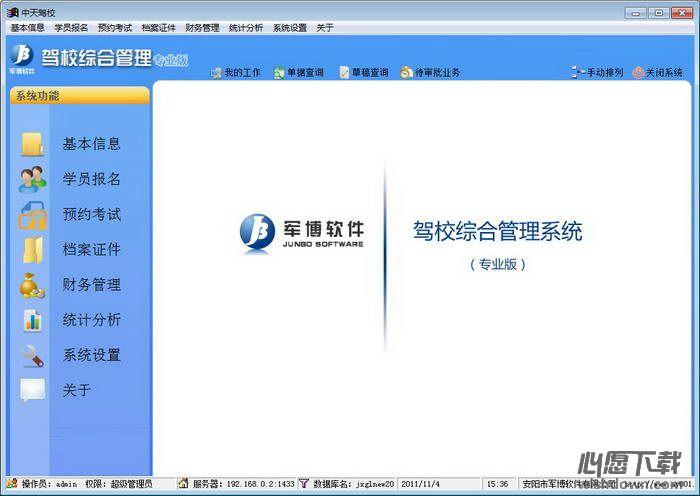 军博驾校管理软件 v5.5免费版
