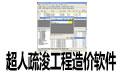 超人疏浚工程造价软件 v5.8最新版