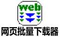 网页批量下载器 V1.33 官方版