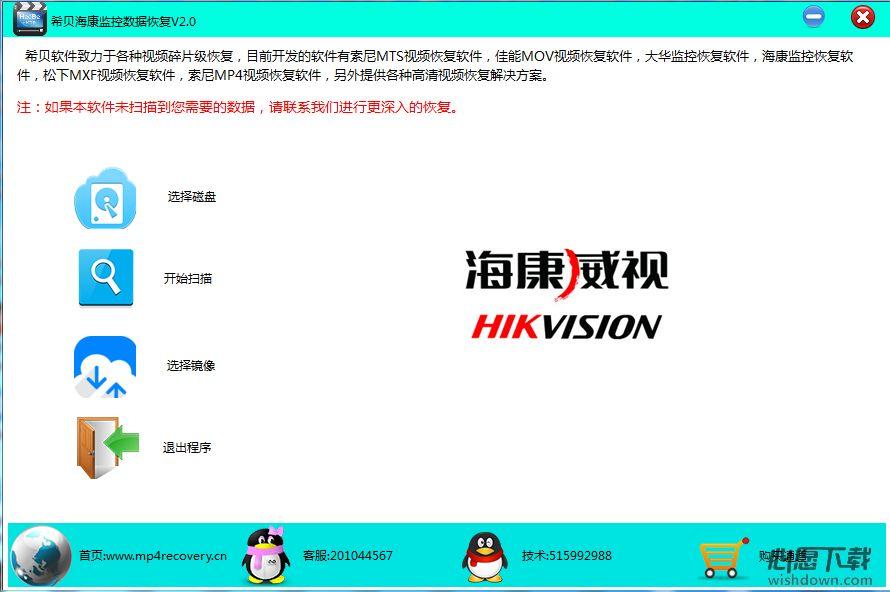 希贝海康监控录像恢复软件 V2.0 官方版