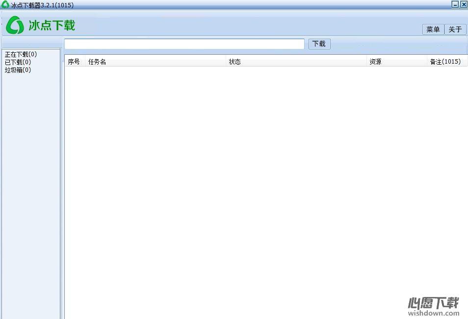 冰点文库下载器去广告版 V3.2.1 免费版