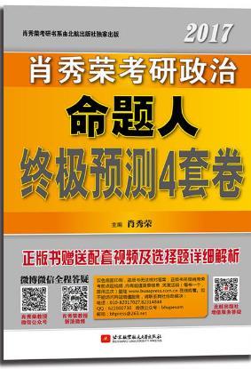 2017肖秀荣4套卷pdf