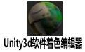 Unity3d软件着色编辑器 v1.3.7 最新版