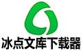 冰点文库下载器绿色版 v3.2.4 官方最新版