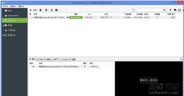BT神器μTorrentPro中文版 V3.5.0免费版