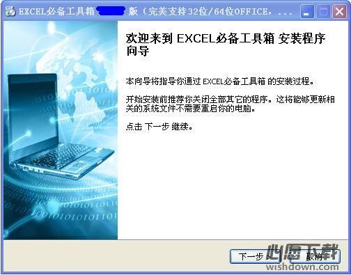 EXCEL必备工具箱v13.4官方版_wishdown.com