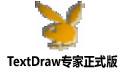 简易的文本图形制作工具 文本图形专家(TextDraw) 2.0 绿色版