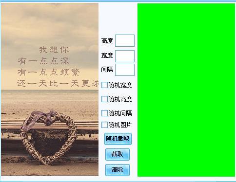 图片分割工具免费版 v1.2 绿色版