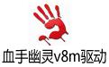 血手幽灵v8m驱动 v5.0官方版
