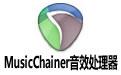 MusicChainer音效处理器 v1.10绿色中文版