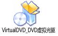 VirtualDVD_DVD虚拟光驱 v8.1.0.0 官方免费版