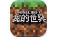 我的世界中文版1.51