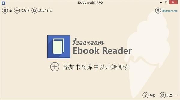 icecream ebook reader pro(电子书阅读器) v5.07免费版