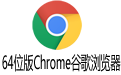 64位版Chrome谷歌�g�[器 v62.0.3202.62 官方正式版