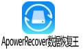 ApowerRecover数据恢复王 v1.0.5免费版
