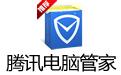 QQ电脑管家 v12.11 官方正式版